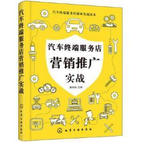 汽车终端服务店创业实战读本--汽车终端服务店营销推广实战