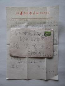1976年上海东方红书画社寄本市实寄封(摄影家穆一龙信函)