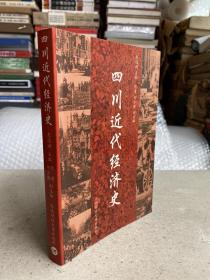 四川近代经济史— 本书内容涉及了近代四川的农业、工业、商业、外贸、交通运输、财政、金融等各方面,反映了近代四川经济的发展全貌和全过程。