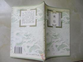 插图本中国文学小丛书:庾信