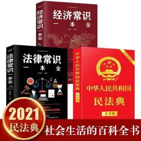 民法典2021年中华人民共和国民法典实用版法律常识一本书全套