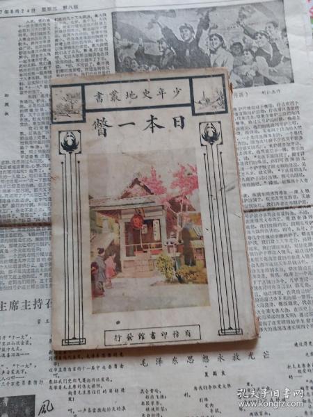 日本一瞥   少年史地丛书