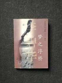 李碧华作品集11 梦之浮桥 正版