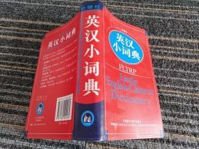 外研社英汉小词典
