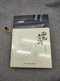 华夏文明史话·血色青铜:夏商周历史密码