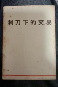 刺刀下的交易(68年1版1印)