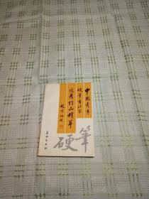 中国青年硬笔书法家优秀作品精萃
