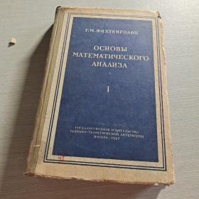 数学分析原理 第一卷