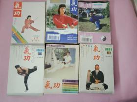 气功 杂志1989 1990 1991 1993 1994 1995 六年72本全合售