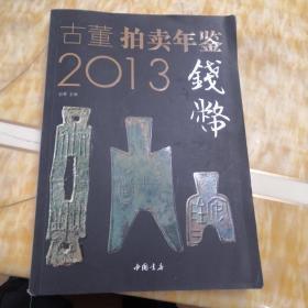古董拍卖年鉴 2013  钱币
