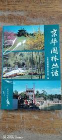京华园林丛话