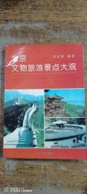 北京文物旅游景点大全