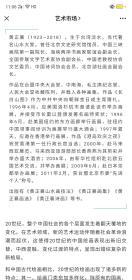 保真书画,黄正襄山水画《松林野趣》一幅,纸本镜心,尺寸53×74cm。黄正襄,(1923——2018)中国山水画大家,北京文史馆馆员,北京湖社画会副会长。