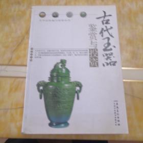 古代玉器鉴赏与投资