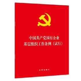 中国共产党国有企业基层组织工作条例(试行)