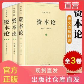 资本论马克思原版原著中文全译本完整版全3卷 西方经济学书籍正版
