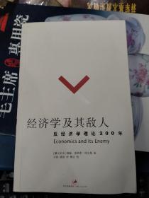 经济学及其敌人:反经济学理论200年(私藏品佳