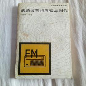 调频收音机原理与制作