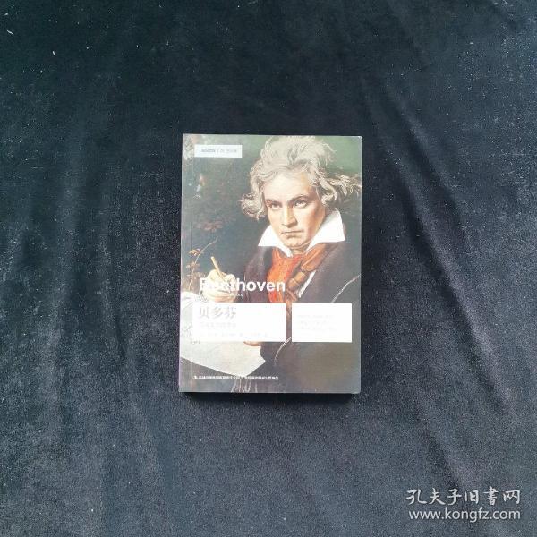 贝多芬:完成生命的意志