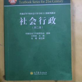 普通高等学校社会工作专业主干课系列教材:社会行政(第2版)