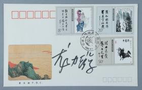 著名油画家、曾任中央美术学院附中副教授 龙力游 签名 1989年《当代美术作品选》特种邮票首日封一枚HXTX217878