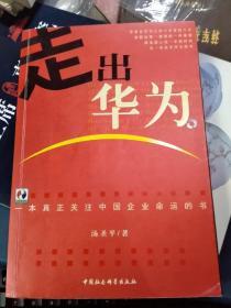 走出华为 一本真正关注中国企业命运的书(私藏品佳