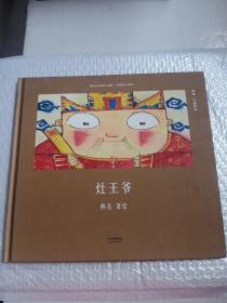 灶王爷(安徒生奖提名作者熊亮作品)