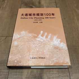 大连城市规划100年.1899~1999