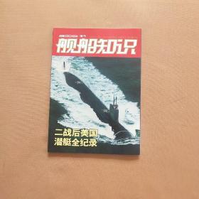 舰船知识 2009年 增刊(二战后美国潜艇全记录)