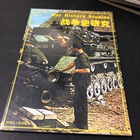战争史研究17