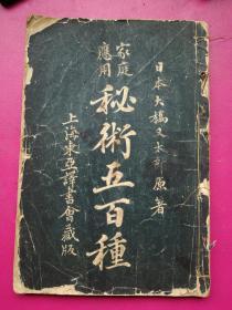 清代宣统三年上海东亚译书会藏版《秘术五百种》珍稀书籍,含药用、生活各种秘方) 日本大桥又太郎著