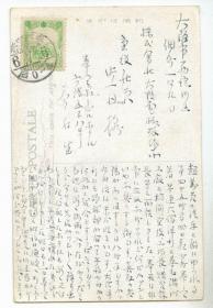 奉天明信片贴满洲国2分1枚,奉天寄日本