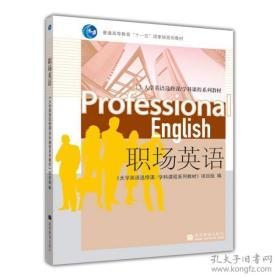 二手职场英语大学英语选修课/学科课程系列教材项目组高等教育出