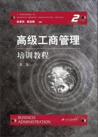高级工商管理培训教程(第2版)-=
