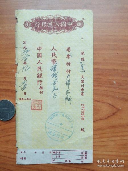 早期中国人民银行支票