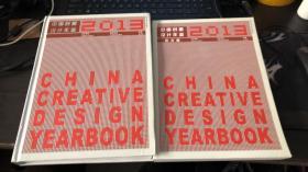 中国创意设计年鉴2013+中国创意设计年鉴 2013 论文集