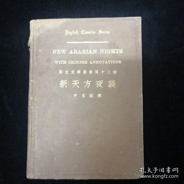 新天方夜谭?中文注释?精装本?中华书局?1941年再版