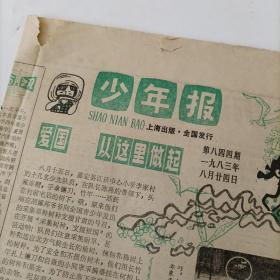 少年报——1983年8月24日1份
