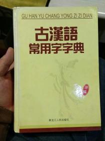 【一版一印】新编古汉语常用字字典(修订版)9787207053053  刘明涛主编  黑龙江人民出版社