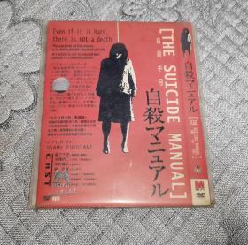 完全自杀マニュアル(自杀手册 THE SUICIDE MANUAL)日语、中文字幕 (DVD)光盘