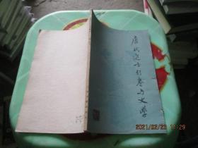 唐代进士行卷与文学 上海古籍   正版现货  -4-5号柜