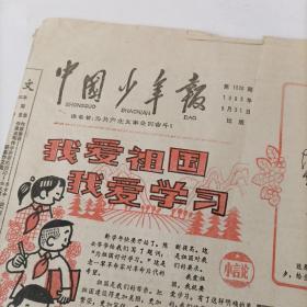 中国少年报——1983年8月31日1份