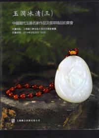 与润冰清(三)中国当代玉雕名家作品及翡翠精品拍卖会