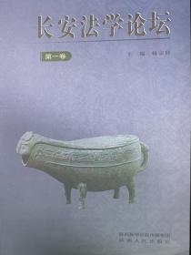 长安法学论坛(第一卷)