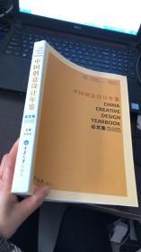 中国创意设计年鉴:论文集【2012】