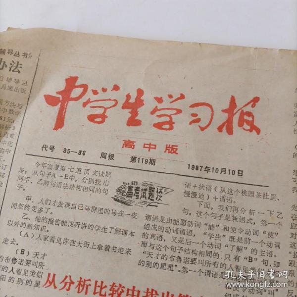 中学生学习报(高中版)——1987年10月10.17日,1992年2月1日3份