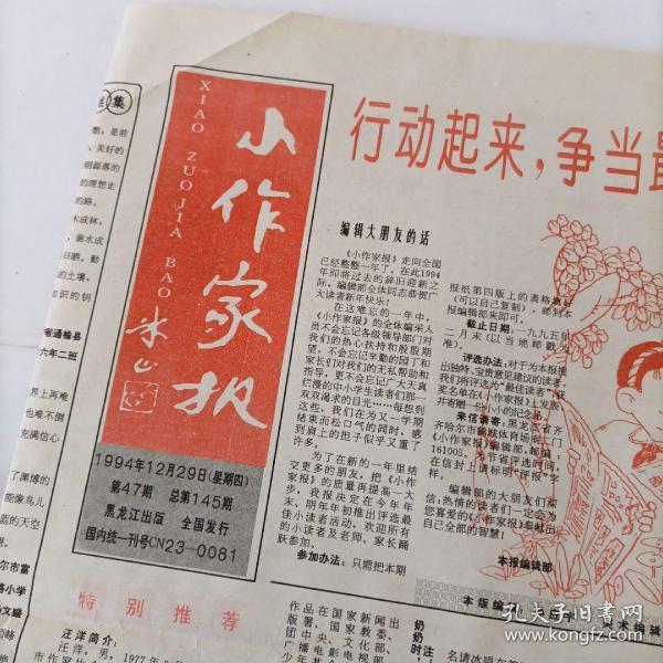 小作家报——1994年12月29日1份