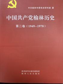 中国共产党榆林历史第二卷(1949-1978)
