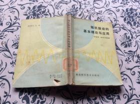 随机振动的基本理论与应用    湖南科学技术出版
