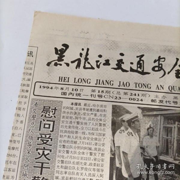 黑龙江交通安全报——1994年8月10日1份
